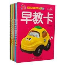 阳光宝贝全脑激发卡(全套6册)