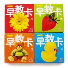 阳光宝贝 0-3宝宝早教卡(全套4册)