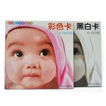 阳光宝贝 初生婴儿视觉激发卡(全套2册)