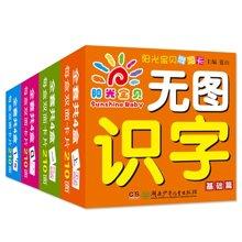 阳光宝贝学习卡(全套4册)