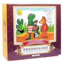 青蛙弗洛格的成长故事(礼盒装)注音礼盒装 畅销儿童经典图画书幼儿园绘本