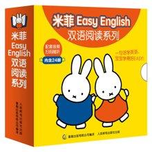 D1童趣 米菲绘本Easy English双语阅读系列(礼盒24册) 0-3-6岁低幼儿童