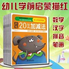 幼儿学前启蒙描红全14册3-4-5-6岁汉字拼音数字描红本幼儿园学前儿童练字加减法描字本