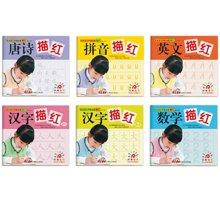 阳光宝贝学前必备描红(全套6册)