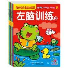 阳光宝贝全脑训练营(全套6册)