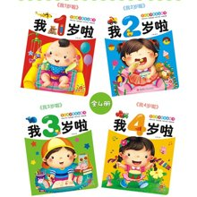 阳光宝贝 1-4岁宝宝益智书(全套4册)