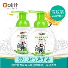 卓理/zolitt 宝宝专用新生婴幼儿童泡泡沫洗手液便携洁净杀菌250ml*2