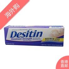 Desitin宝宝护臀膏紫色加强型113g