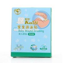 开丽婴儿脐部护理系列-宝宝游泳贴(6*7cm)(1)