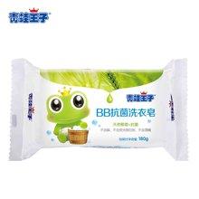 青蛙王子BB抗菌洗衣皂180G婴儿洗衣皂适合0-3岁宝宝