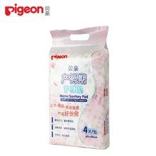 Pigeon/贝亲 4片装产妇产褥期护理垫 6952124201372(60*90CM)