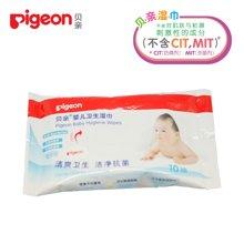 Pigeon/贝亲 10片装婴儿卫生湿巾 6952703700395