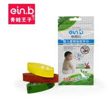 青蛙王子旗下品牌 einb怡恩贝婴儿植物驱蚊手环(3条装)买三送一