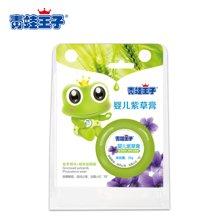 青蛙王子婴儿紫草膏20g