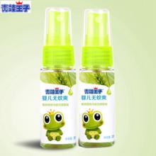 青蛙王子婴儿无蚊爽二只装防蚊喷雾(20ml*2) 驱蚊