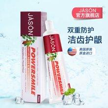 jasonnatural美国进口预防牙龈肿痛舒缓抗敏感去牙石清新口气牙膏(肉桂薄荷)