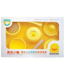 专柜同款 黄色小鸭 婴幼儿七件组食物调理器330097