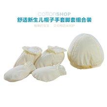 【Cottonshop棉店】舒适新生儿帽子手套脚套组合装