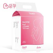 乐孕 一次性卫生护理垫/产褥垫/中单 大号5片装