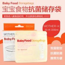 【韩国进口现货】Mother-K 抗菌食物储存袋 30枚 食品袋保鲜袋拉链袋抗菌袋