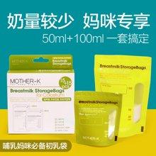 【韩国进口现货】Mother-k初乳抗菌母乳储存袋储奶袋保鲜袋抗菌袋 50ml+100ml