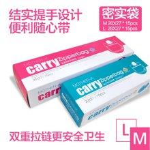 【韩国进口现货】Mother-K宝宝手提拉链袋 L号 15枚 儲存袋自封袋 方便耐用