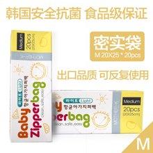 【韩国进口现货】Mother-K 宝宝轻便储存袋-  中 20枚