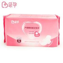 乐孕产妇卫生巾S号*2包