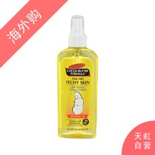 美国帕玛氏妊娠纹预防舒缓止痒润肤油(150ml)