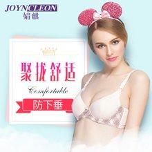 JOYNCLEON婧麒孕妇防下垂哺乳前开扣喂奶内衣胸罩   JQ7008   包邮
