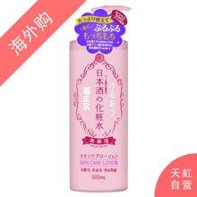 日本菊正宗清酒保湿补水滋润型化妆水粉瓶(500ml)
