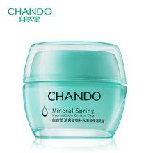 CHANDO/自然堂活泉矿物补水清润保湿乳霜50g 补水保湿舒缓干涩