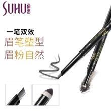 尚惠塑型气垫眉笔