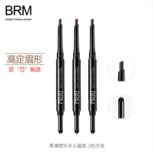 BRM彩妆 芭比兰妮 柔滑塑形双头眉笔防水防汗双头塑形初学者