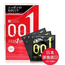 【日本】冈本001安全套避孕套超薄0.01(三只装)