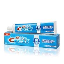 佳洁士防蛀修护牙膏(清莲薄荷)(200g)