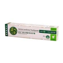 草方清火修复专效牙膏(桂花香型)(100g)