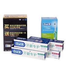 欧乐B 牙龈专护(清新+红肿)牙膏+电动牙刷组合装CX(200g*4+电动牙刷1套)