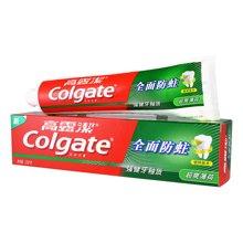 ¥高露洁全面防蛀(冰凉)牙膏(250g)