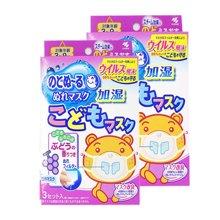 【2包】【日本】小林制药 防pm2.5润喉防干燥防尘立体儿童加湿口罩3片 葡萄味