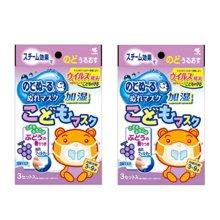 【2包】【日本】小林制药 防pm2.5润喉防干燥防尘立体儿童加湿口罩3片
