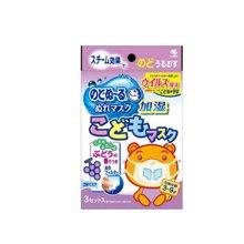 【日本】小林制药 防pm2.5润喉防干燥防尘立体儿童加湿口罩3片