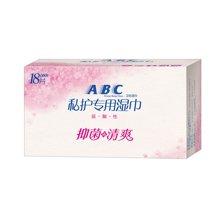 ABC卫生湿巾(18片)