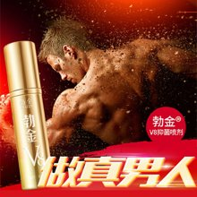 BOJIN/勃金/男用喷剂男性外用延时持久喷剂成人情趣用品性保健用品