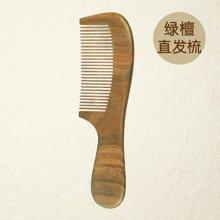 姣兰 绿檀木梳子 手工打磨不含甲醛 直把按摩木梳直发梳