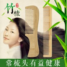 姣兰 带把竹梳子 竹梳子