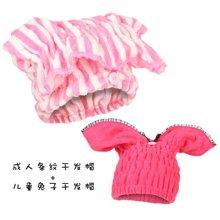 姣兰干发帽亲子装 成人桶形干发帽+儿童兔耳干发帽