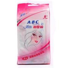 ABC清丽卸妆棉(8片)