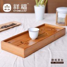 祥福竹功夫茶具茶盘竹制储水蓄水茶托盘茶台茶海小茶盘静观茶盘