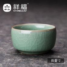 祥福 哥颂龙泉青瓷开片对杯